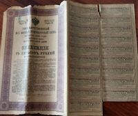 Russian 1912 Emprunt Ville Moscow City 189 Roubles Coupons UNC Bond Loan Stock