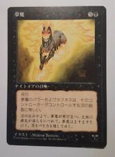 Nightmare x1  - JAPANESE - Mint/Never played - MTG -  FBB