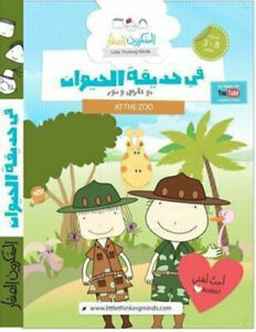 At the Zoo with Nour and Fares DVD - Arabic Children Kids Learning DVD (2014)
