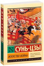Сунь-Цзы Искусство войны/Sun Tzu The Art of War/in Russian Paperback