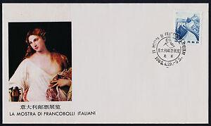 China PR 1729 on cover (WZ26) Great Wall, La Mostra Di Francobolli Italiani