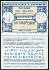 JAPAN REPLY PAID COUPON IRC COMMANDANT GENERAL O.M.B.I OVAL 1955