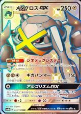 Pokemon Card Japanese - Shiny Metagross GX 234/150 SSR SM8b - Full Art MINT