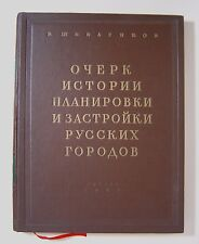 1954 Architecture Planning and Building Russian Cities book Album Soviet Rare