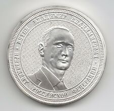Putin Silver Coin Russian World Great Leader C CCCP Soviet U Crest Legend Man CP