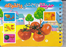 LEARN ARABIC, FRUIT AND VEG GARDENS, 1 OF 5 SMALL BOOKS TEACH CHILDREN WITH FUN