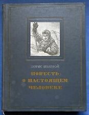 1952 USSR Russian Vintage Book Tale of a Real Man B. Polevoy Ilustrated Rare