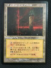 MTG Phyrexian Tower Japanese Version NM-~EX+ Free Shipping