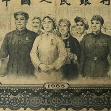 1965  china rmb10  Shi Yuan  banknote very nice