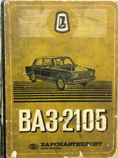 1979 ZAPCHASTEXPORT SSSR MOSKVA BA3.2105 LADA CATALOGUE DE PIECES DETACHEES