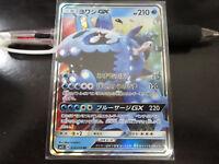 Pokemon card SM2L 014/050 Wishiwashi GX RR Guardians Rising Japanese