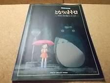 MY NEIGHBOR TOTORO 1998 PIANO SHEET MUSIC BOOK STUDIO GHIBLI HAYAO MIYAZAKI OST