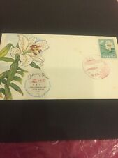 #151 Japan FDC 1961 Flower Series Gold-Striped Lily