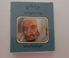 Miniature the daily text book of FSALMS Tiny Book Dailly Prayer   4.5 X 5.5 cm