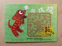 2017 HONG KONG YEAR OF THE DOG SPECIMEN STAMP SHEETLET SOUVENIR PACK