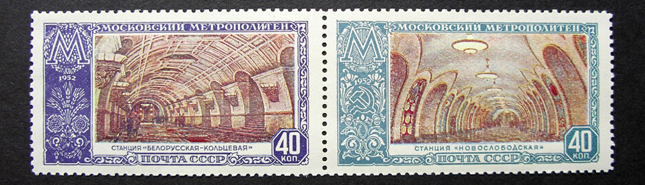 Russian Postage Stamps