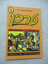 Tarzan, a comic book,  Hebrew edition, paperback, 64 pp,Israel, 90's.  cs3463