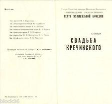 1973 Russian Program for KRECHINSKY'S WEDDING in Leningrad Comedy Theater
