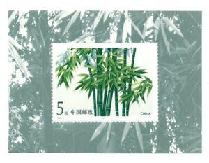 China 1993 - SC# 2448 Bamboo, Plant, Flora, Nature - Souvenir Sheet - MNH