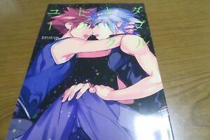 Königreich Herzen doujinshi Sora X Riku (B5 32pages) Esto Doppel Talk To You Kh