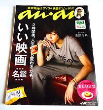 TOMA IKUTA anan JAPAN MAGAZINE Dec-19/2012 No.1836 Johnnys