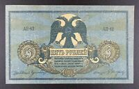 1918 Imperial Russia - South Russia High Command 5 Rubles Banknote, P-S410b.