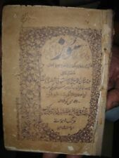 INDIA RARE AND OLD - PRINTED BOOK IN URDU - PAGES 200