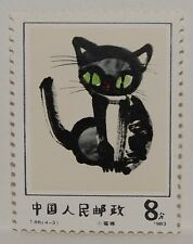 VINTAGE ~ Chine ~ Chine ~ 8 ~ F ~ Fen ~ animale ~ Chaton ~ Chat ~ enfant ~ peintures ~ TIMBRE ~ X1 ~ B23