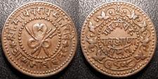 Inde - Gwalior - Madho Rao - 1/4 anna १९५८ - 1901 - KM#169