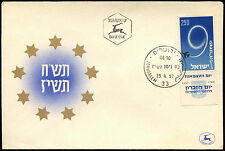 Israel 1957 Independence 9th Anniv FDC First Day Cover #C20531