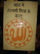INDIA RARE - BHARAT MEIN ISLAMI SHIKSHA KE KENDAR ZIYAUDDIN DESAI WITH PICTURES