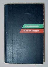 BOOK SCHEME RAIL RAILWAY RAILROAD USSR MAP TABLE DISTANCE STATIONS 1968