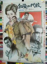 CHI ZOME Kinji Fukasaku Yakuza Crime Original Japanese 1970 movie poster