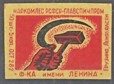 RUSSIA 1941 Matchbox Label - cat. 72б  .Factory named after LENIN - Gruzino.
