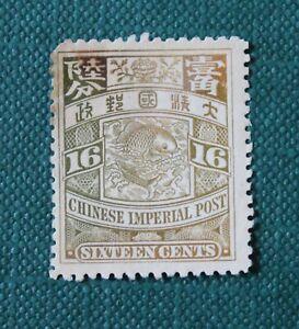 RARE Imperial China Carp Fish 1905 Stamp 16c Unused (C)