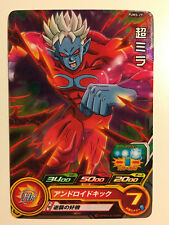 Super Dragon Ball Heroes Promo PUMS-29