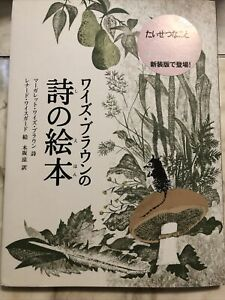 Margaret Wise Brown Poetry Book in Japanese マーガレットワイズブラウン詩集