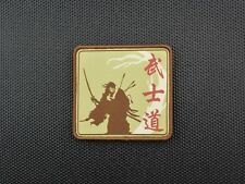 Bushido Way Of The Warrior Woven Morale Patch Samurai Shogun Ketana
