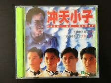 Path of Glory - Wilson Lam, Max Mok, Adam Cheng, Cheung Kwok-Keung - RARE VCD