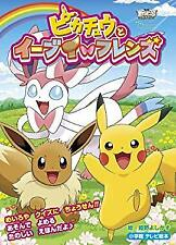 Pokemon Best Wishes: Friends Eevee and Pikachu-ExLibrary