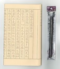 Japanese Tracing writing Heart Sutra Sutras paper 20 sheets + Calligraphy pen se