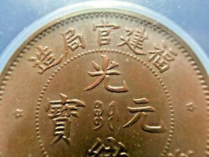 CHINA 1901 Fukien Fookien Coin 10 Cash ANACS AU 58 < Rare, High Grade >福建官局造 十文