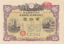 B2511, Greater East Asia War Bond, 20 Yen, 1944 WWII
