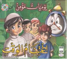 Arabic Fos-ha Kids Cartoon: Using Time Right all-zone Watch muslim Movie DVD VCD