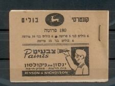 ISRAEL STAMPS 1949  BOOKLET B.5