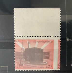 Saudi Arabia Error Stamps