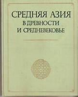 Central Asia in Ancient and Medieval 1977/Средняя Азия в Древности и Средневеков