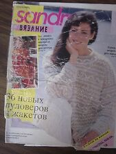 Sandra Magazine 11/1995 with Knitting patterns in Russian
