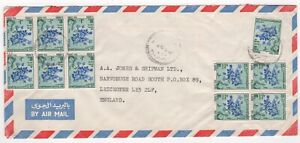 1978 EGYPT Air Mail Cover CAIRO to LEICESTER SG1260 Flower Block PORT SAID WORKS