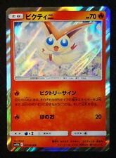 JAPANESE Pokemon Card Victini 011/054 SM10b Sky Legend NM/M